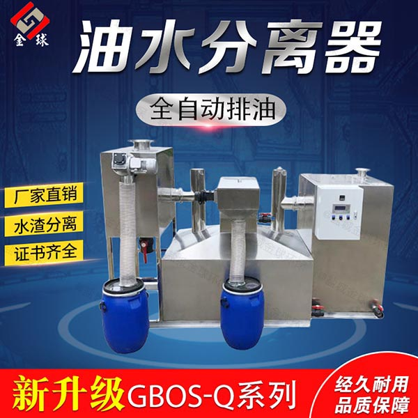生活地面式简单油水分离池技术参数