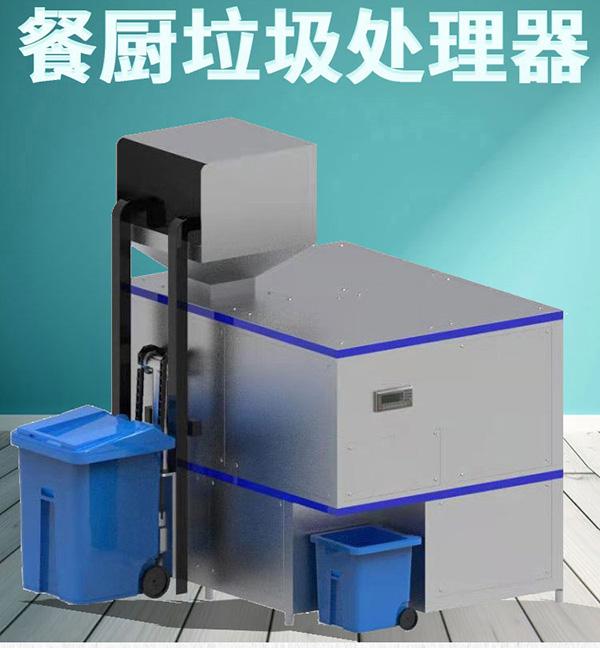 20吨智能化餐饮垃圾烘干粉碎设备服务商
