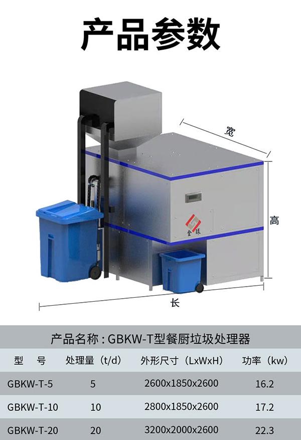 日处理10吨多功能餐饮湿垃圾处理设备工艺流程图