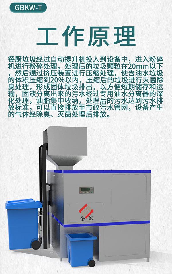 小型自动上料餐饮垃圾处理成套设备处理方式