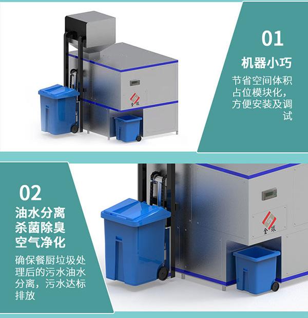 大小型机械式厨余垃圾预处理机器生产厂家