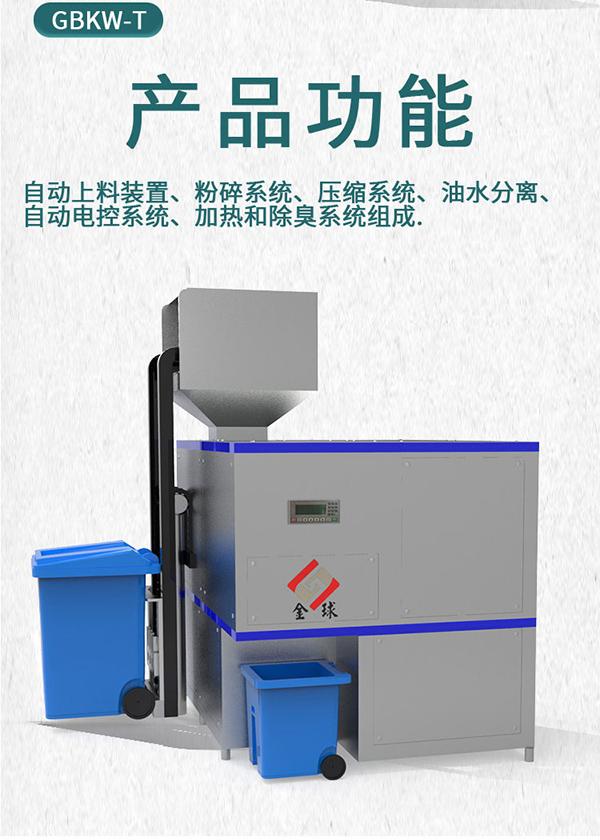 5吨自动化厨余垃圾压缩设备