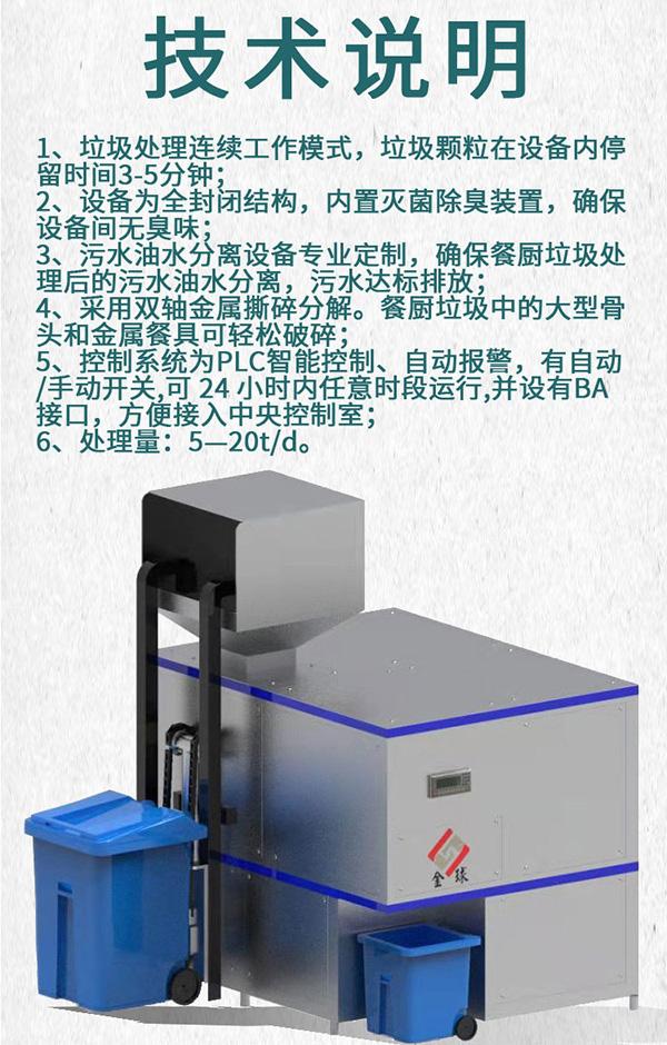 大小型餐饮垃圾减量化处理设备生产工艺流程
