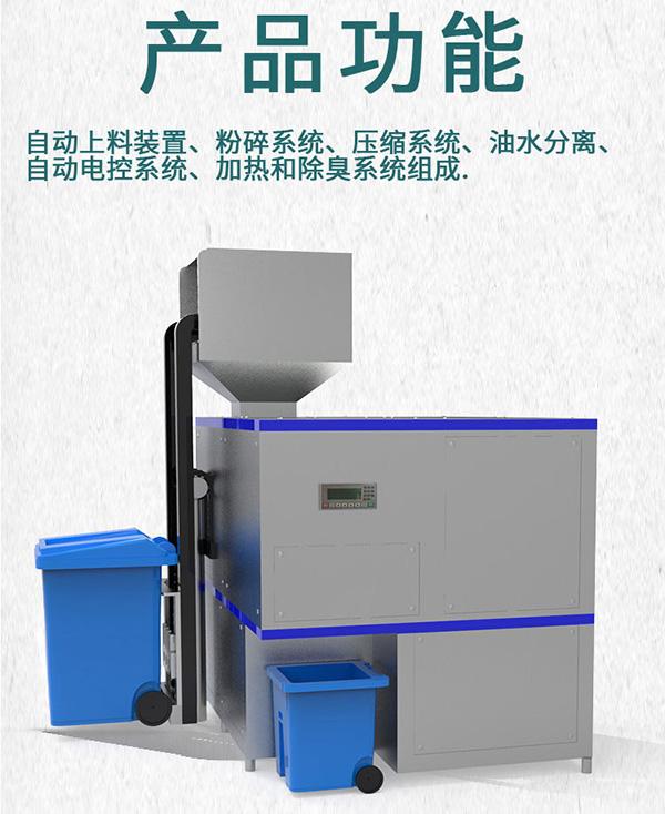日处理5吨商城厨余垃圾粉碎处理器品牌