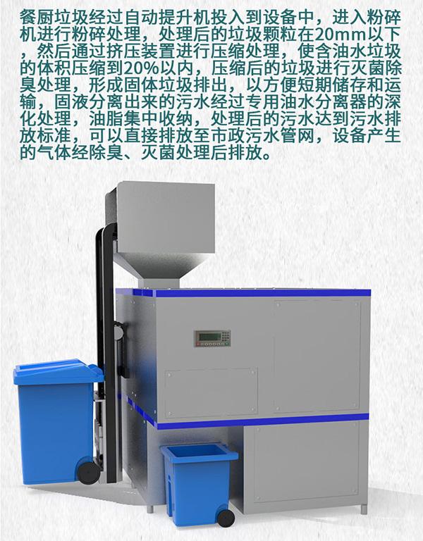 大型餐馆餐饮湿垃圾处理设备运行原理